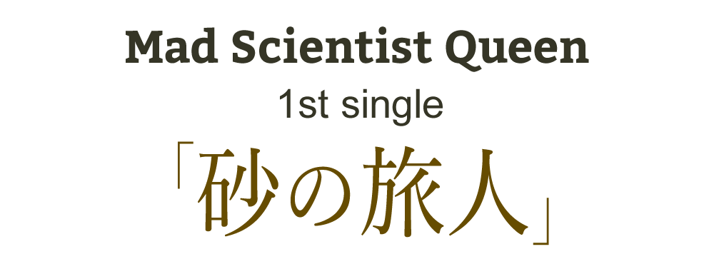 Mad Scientist Queen 1st single 「砂の旅人」